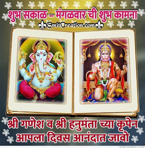 hanuman shubh sakal pictures