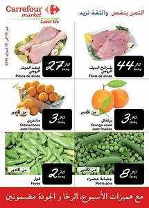 Tv Soldes Carrefour : hmizate carrefour market du 13 au 19 f vrier 2014 promotion au maroc ~ Teatrodelosmanantiales.com Idées de Décoration