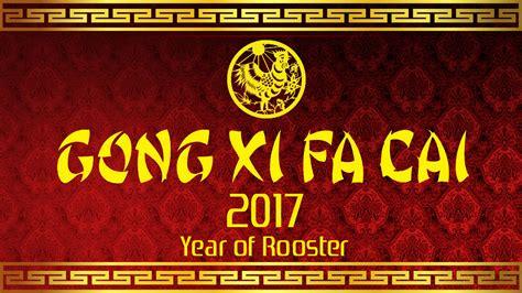 gong xi fa chai new year 2017 wallpaper free