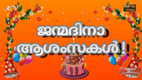 birthday wishes for best friend in malayalam malayalam birthday greetings happy birthday wishes