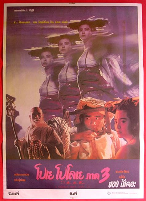 chinese ghost story  thai   posters