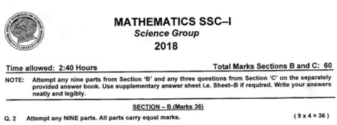 mathematics  fbise  paper  fbise solved  papers