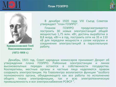 История развития энергосистемы россии — циклопедия. Альтернативные источники энергии.