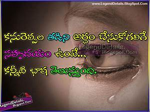 Heart Touching Quotes About Tears in Telugu | Legendary Quotes