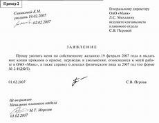 заявление о расторжении договора от потребителя
