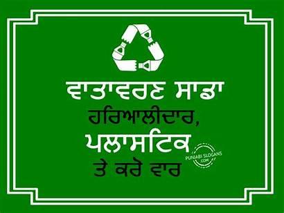 Plastic Punjabi Slogans Say ਕਰ ਹਰ ਪਲ