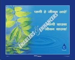 save environment quotes  marathi image quotes