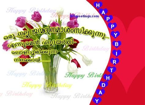 happy birthday in malayalam malayalam birthday card 365greetings