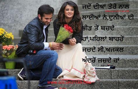 romantic punjabi quotes desi punjabi romance sayings