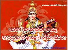 Saraswati Puja Odia Greetings Cards2019