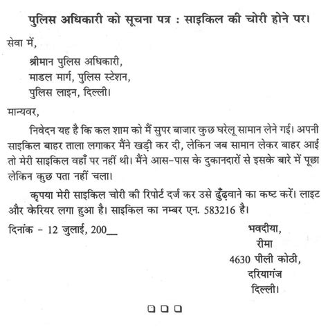 online writing lab application letter format sle hindi