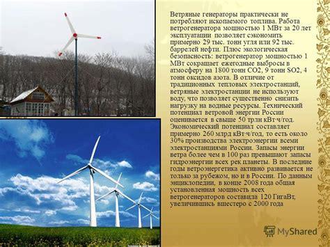 Ветряк на 1 мвт. wind turbine a 1 mw. высокоэффективный.