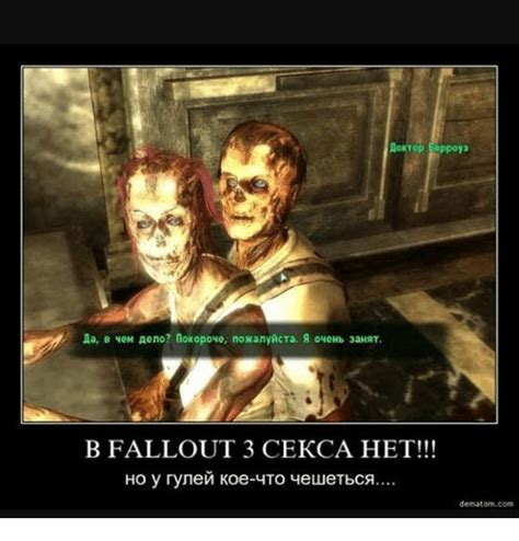 Fallout 3 Memes - fallout 3 memes www pixshark com images galleries with a bite