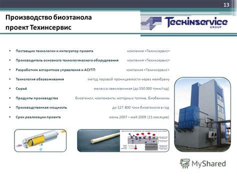 Оборудование для производства биодизеля в домашних условиях