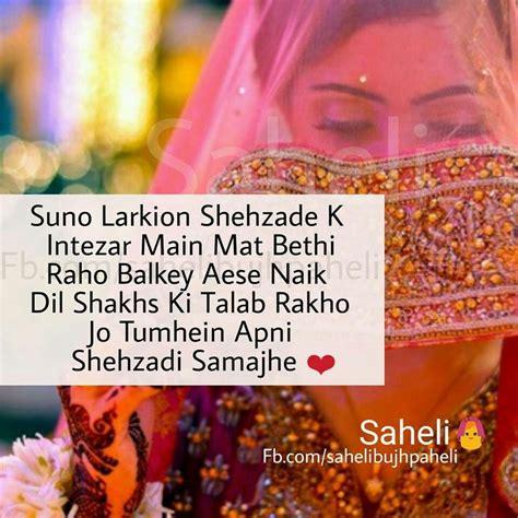 images  islamic quotes  urdu  pinterest