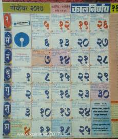 Kalnirnay Marathi Calendar November 2017