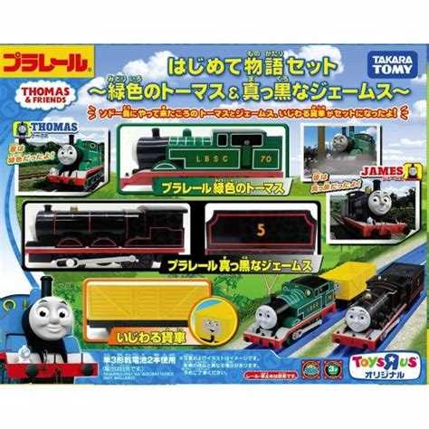 tootally the adventure begins original and black plarail