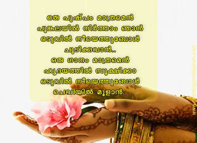 search results  love happy quots malayalam calendar