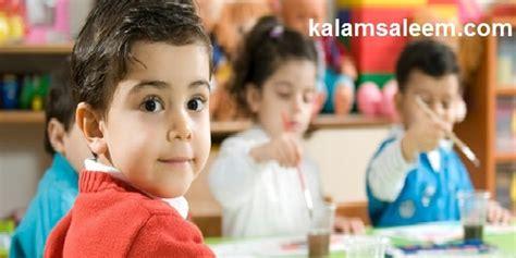 محتويات ملف رياض الاطفال 2021. شرح طريقة تقديم رياض الاطفال في المدارس التجريبية الرسمية 2020-2021 جميع المحافظات | كلام سليم