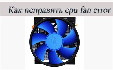 Cpu Fan Error Press F1 To Resume Checking Nvram by Cpu Fan Error Press F1 To Resume I7