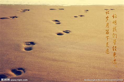 足迹摄影图__自然风景_自然景观_摄影图库_昵图网nipic.com
