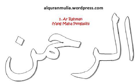 gambar mewarnai gambar kaligrafi star islamic coloring