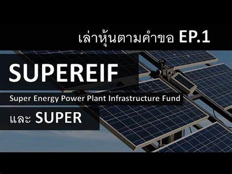 เล่าหุ้นตามคำขอ EP.1 : SUPEREIF และ SUPER เป็นอย่างไร? - YouTube