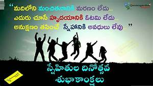 Heart touching Friendship day quotes in Telugu with Hd ...