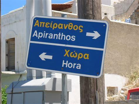 grec moderne wikip 233 dia