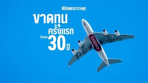 สายการบินเอมิเรตส์ ขาดทุนครั้งแรกรอบกว่า 30 ปี - Businesstoday