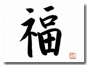 Japanisches Zeichen Für Glück : original japanische schriftzeichen gl ck japan shop yumeya ~ Orissabook.com Haus und Dekorationen