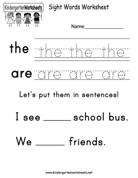 sight word worksheet   kindergarten sight words