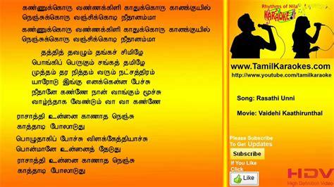 rasathi unnai vaidehi kaathirunthal tamil karaoke