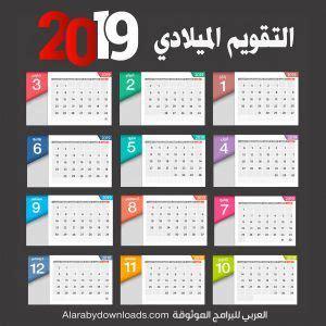 arabic calendar    printable calendar