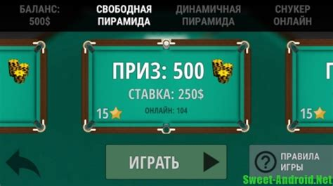 Игра биллиард скачать на андроид