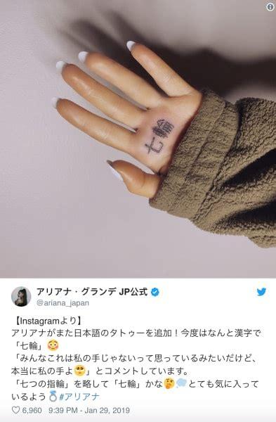 ariana grande horribly misspelled   palm tattoo
