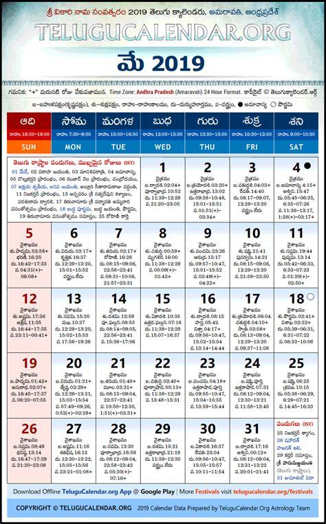 andhra pradesh telugu calendars   festivals