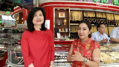 รับเทศกาลตรุษจีนราคาทองคำขึ้นหรือลง