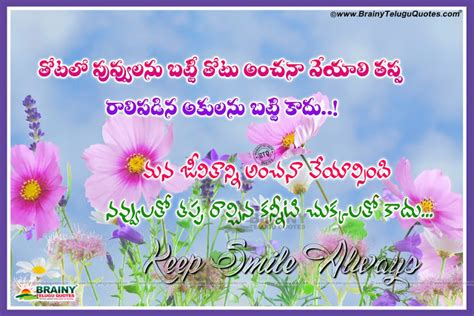 telugu inspirational quotes with hd wallpapers brainyteluguquotes comtelugu quotes