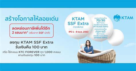 สร้างโอกาสให้ลอยเด่น กับ KTAM SSF Extra (กองพิเศษ) รับเงิน ...