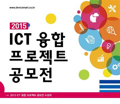 2015 Ict 융합 프로젝트 공모전 심사결과 발표!!!  네이버 블로그