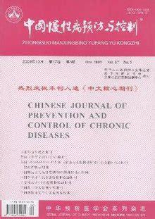 中国慢性病预防与控制杂志_360百科