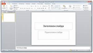 Microsoft Powerpoint  U2014  U0412 U0456 U043a U0456 U043f U0435 U0434 U0456 U044f