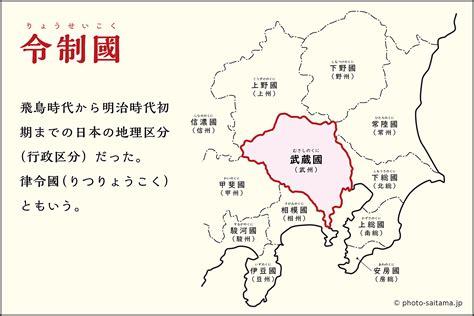 武蔵 の 国 と は