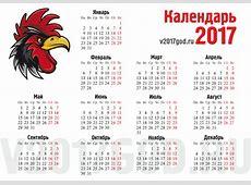 Распечатать крупный календарь на 2017 год! Календарь на