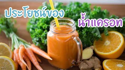 ประโยชน์ของน้ำแครอท   น้ำแครอทมีประโยชน์มากมาย   น้ำแครอท ...