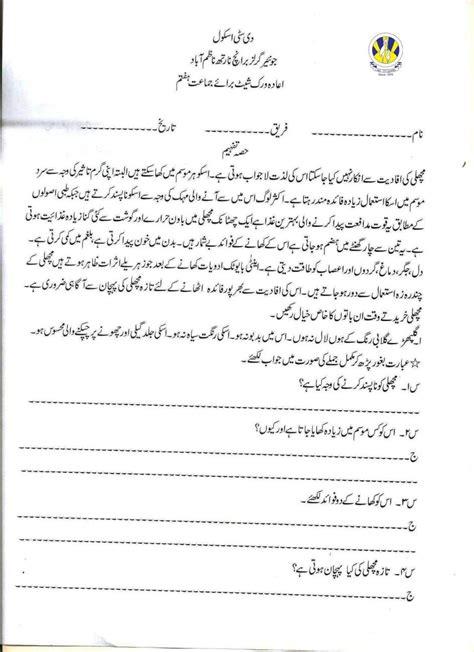 urdu poems  class  poetry  lovers
