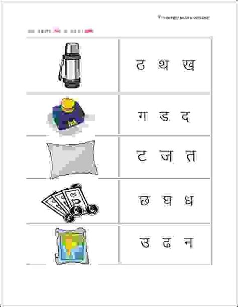 printable hindi worksheets to practice hindi vyanjan