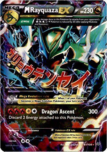 pokemon mega rayquaza ex 61 108 xy roaring skies