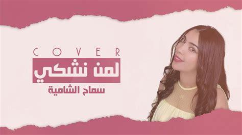 Cover Lemen Nechki Hali Saad Lamjarred By Samah